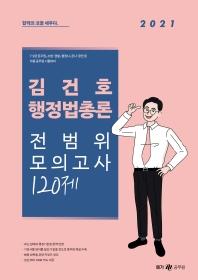 김건호 행정법총론 전범위 모의고사 120제(2021)