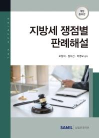 지방세 쟁점별 판례해설(2021)