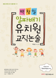 백청일 알짜배기 유치원 교직논술