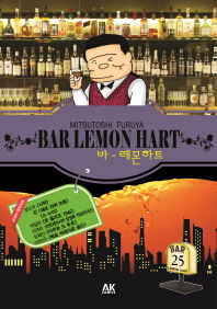 바 레몬하트(Bar Lemon Hart). 25