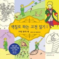색칠로 하는 고전 읽기. 1: 어린왕자 편