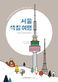 서울 색칠 여행