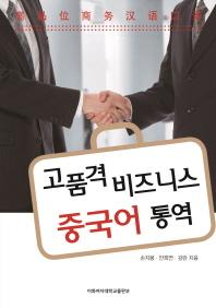 고품격 비즈니스 중국어 통역