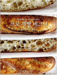 프로 제빵 테크닉