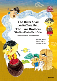 The River Snail and the Young Man / The Two Brothers Who Were Kind to Each Other