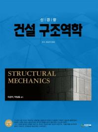 신경향 건설 구조역학