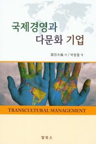 국제경영과 다문화 기업