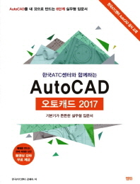 한국ATC센터와 함께하는 오토캐드(AutoCAD) 2017