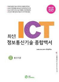 최신! ICT 정보통신기술 종합백서. 3: 통신이론(2017)