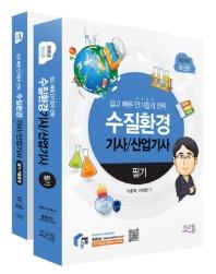 수질환경기사 산업기사 필기(2020)