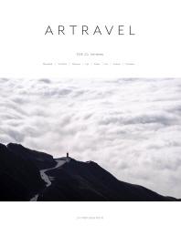 아트래블(Artravel)(2017년 Vol. 20)