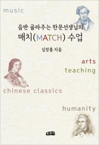 음반 골라주는 한문선생님의 매치(Match) 수업