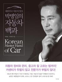 대한민국 자동차 명장 박병일의 자동차 백과