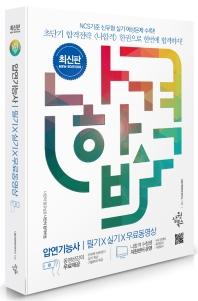 나합격 압연기능사 필기+실기+무료동영상(2021)