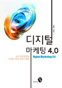 디지털 마케팅 4.0