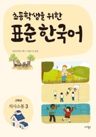 초등학생을 위한 표준 한국어: 의사소통 3(고학년)