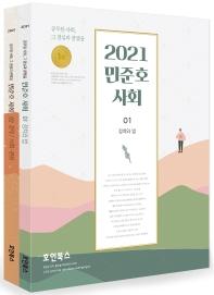 민준호 사회 세트(2021)