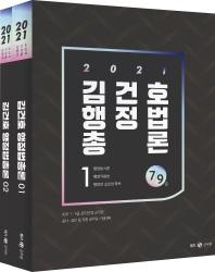 김건호 행정법총론 세트(2021)
