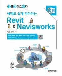 예제로 쉽게 따라하는 Revit & Navisworks