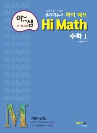 아름다운 샘 Hi Math 고등 수학1(2021)