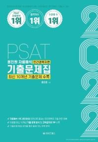 2022 PSAT 윤진원 자료해석 최신 10개년 기출문제집 민간경력자편