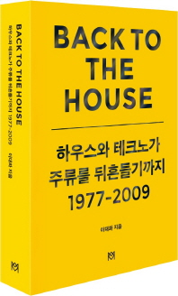 Back to the house: 하우스와 테크노가 주류를 뒤흔들기까지 1977-2009