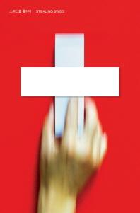 스위스를 훔치다(Stealing Swiss)