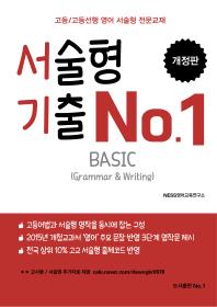 서술형 기출 No.1 Basic