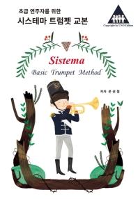 초급 연주자를 위한 시스테마 트럼펫 교본