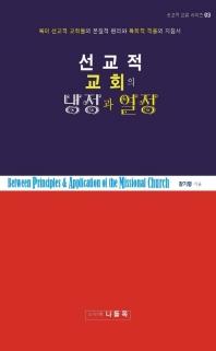 선교적 교회의 냉정과 열정