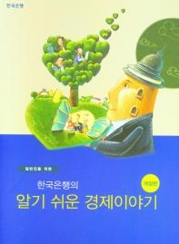 일반인을 위한 한국은행의 알기 쉬운 경제이야기