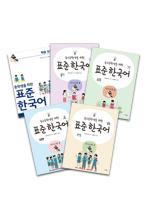 중학생을 위한 표준 한국어 세트