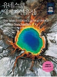 유네스코 세계자연유산:아메리카/오세아니아
