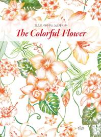 꽃으로 피어나는 스크래치 북 The Colorful Flower(꽃으로 피어나는 스크래치 북)