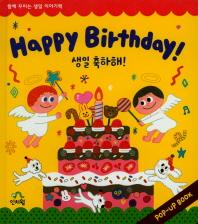 생일 축하해
