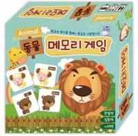 동물 메모리 게임