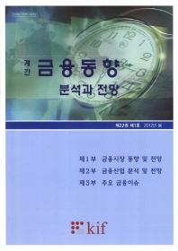 계간 금융동향 분석과 전망(제22권 제3호)(2012년 가을)