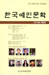 한국예인문학(2019년 제9호)