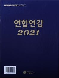 연합연감(2020)