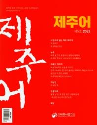 제주어(2020 3호)