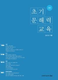 초기 문해력 교육(2019년 겨울)(2호)
