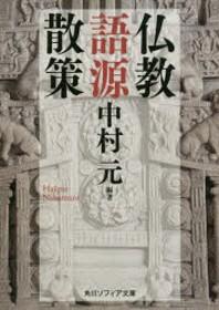 佛敎語源散策