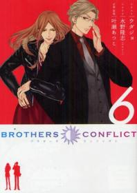 BROTHERS CONFLICT 6