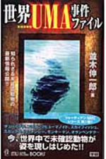 世界UMA事件ファイル 知られざる未確認動物の最新情報公開!!