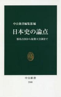 日本史の論点 邪馬台國から象徵天皇制まで