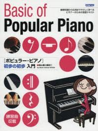 樂譜 ポピュラ-.ピアノ初步の初步入門