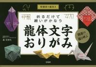 折るだけで願いがかなう龍體文字おりがみ 特製折り紙付き 開運の龍を呼ぶ