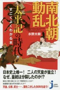 南北朝動亂 太平記の時代がすごくよくわかる本