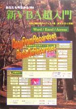 新VBA超入門 CD-ROM付