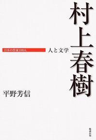村上春樹-人と文學